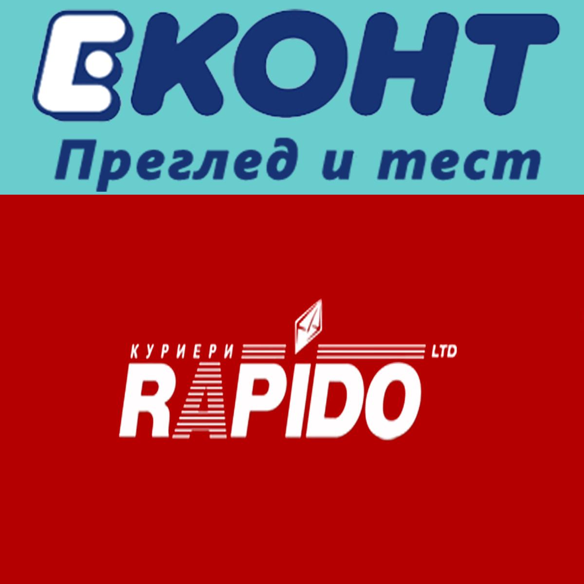 Доставка с Рапидо или Еконт