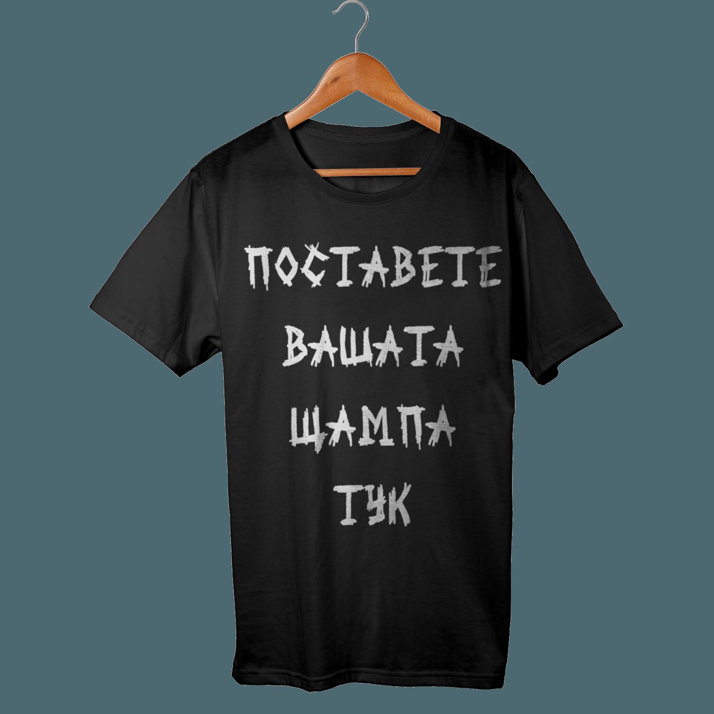 Тениска по Ваш дизайн