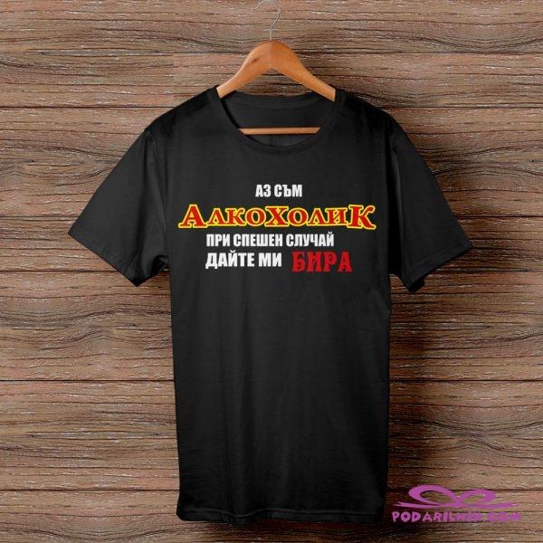 Тениска с щампа Аз съм алкохолик