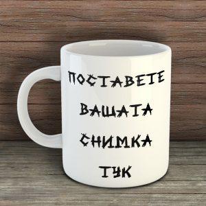 Чаша със снимка - Бяла