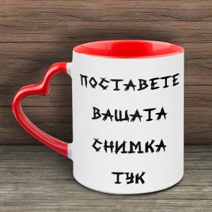 Чаша с червена дръжка-сърце със снимка