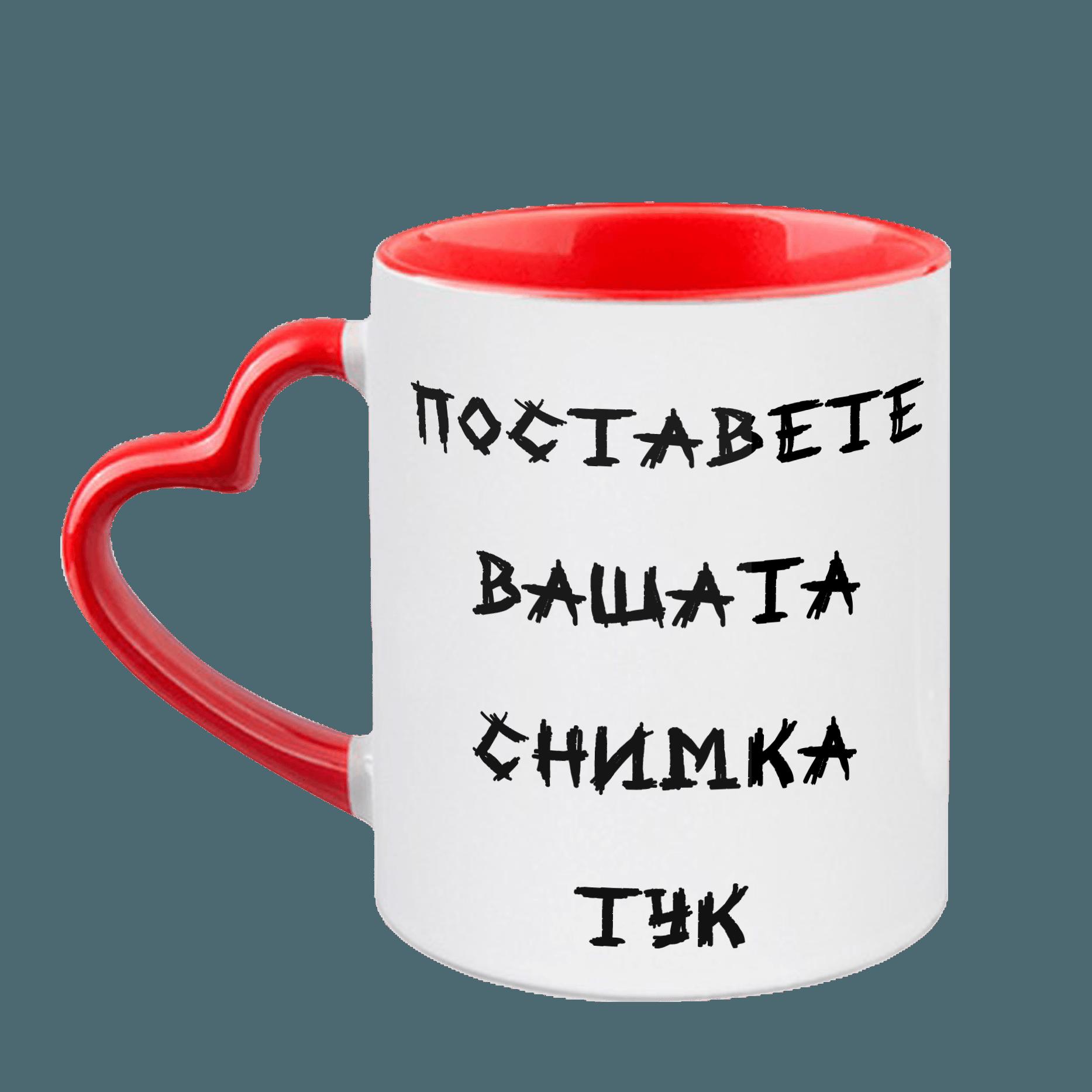 Чашки по твой дизайн