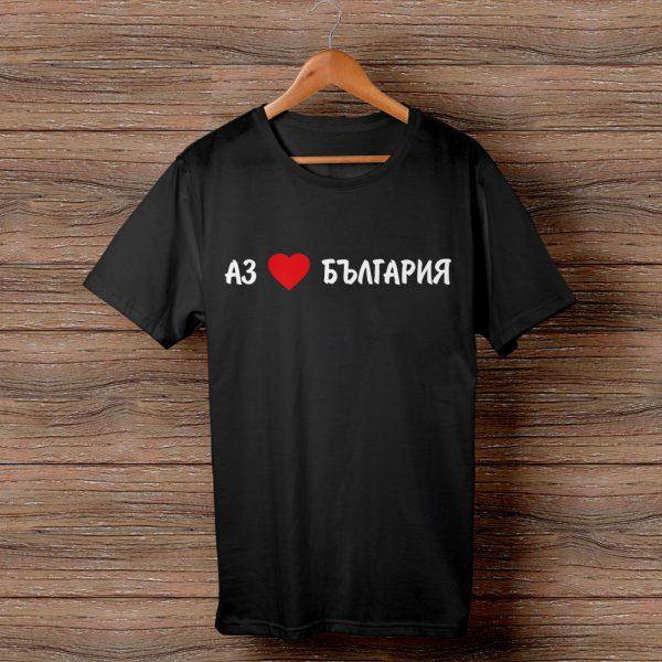 Тениска с щампа Аз Обичам България