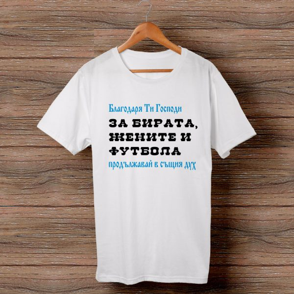 Тениска с щампа Благодаря Ти Господи