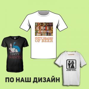 Тениски с готови щампи
