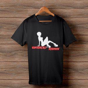 Тениска Ергенско Парти