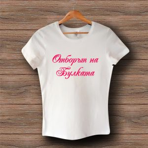 Тениска Отборът на Булката