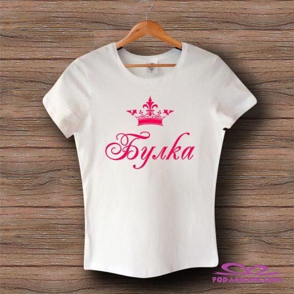 Тениска Булка