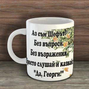 Чаша Да, Георги