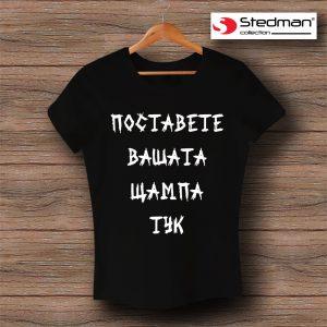 Тениска със снимка - дамска, Черна