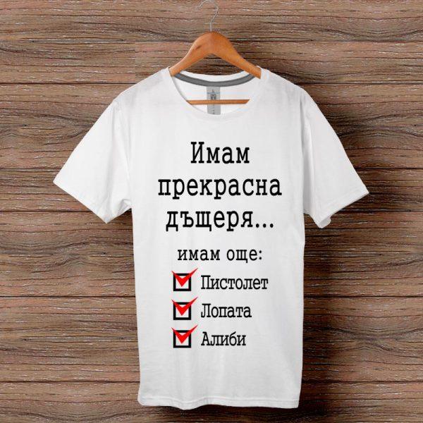 Тениска имам прекрасна дъщеря