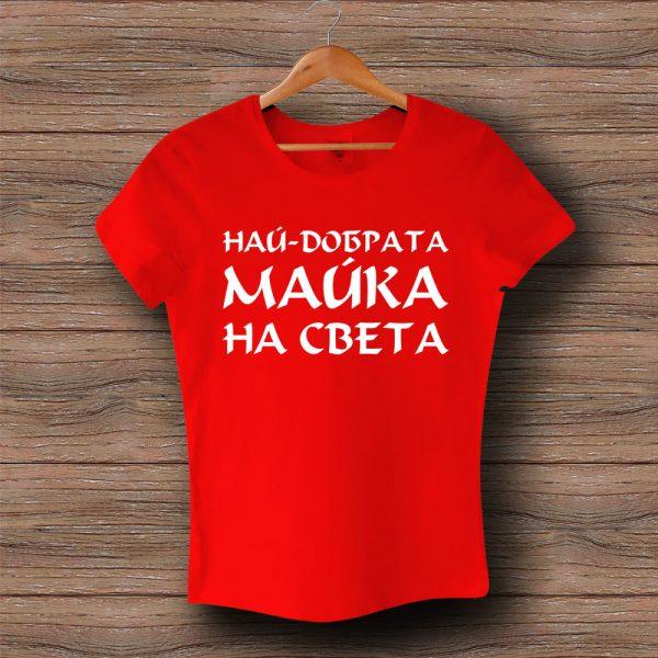 Тениска с щампа Най-добрата майка