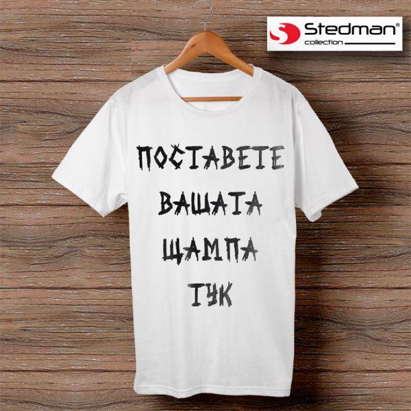 Тениски с печат на едро - бели, Stedman