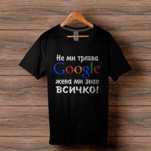 Тениска Не ми трябва Google, жена ми знае всичко