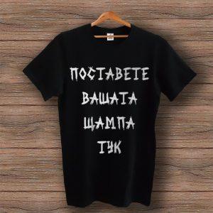 Направи си тениска