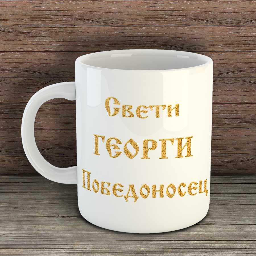 Чаша - Свети Георги