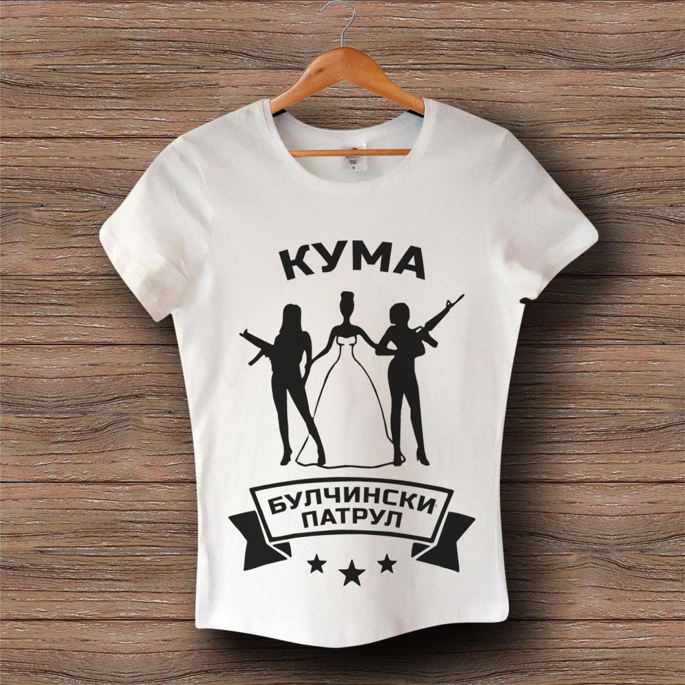 Тениска Кума Булчински Патрул