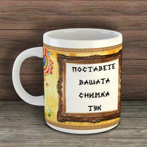 Чаша със снимка за 25 годишнина