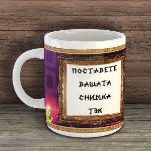 Чаша със снимка за годишнина