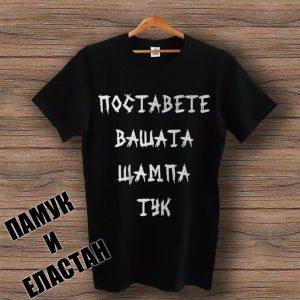 Тениска със снимка - Черна, памук-еластан