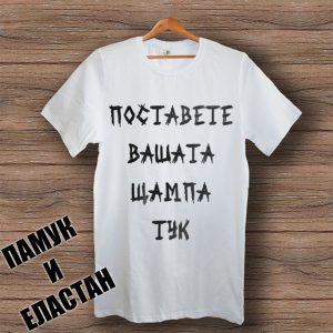 Тениска със снимка - Бяла, памук-еластан