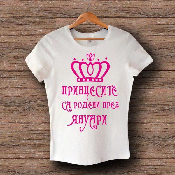 Тениска Принцесите са родени през