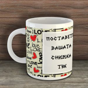 Чаша LOVE с 1 снимка
