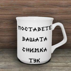 Чаша със снимка - Спарта