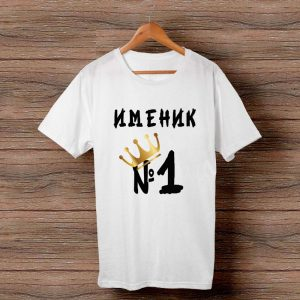 Тениска Именик №1