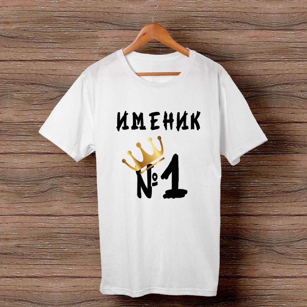 eb9e744cec0 Тениска Именик №1 - Тениски за имен ден от Podarilnik.com