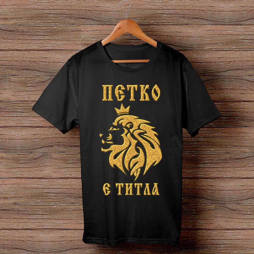 Тениска Петко е титла