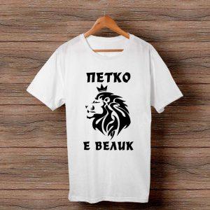 Тениска Петко е велик