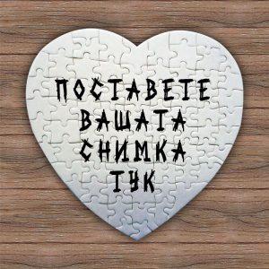 Пъзел-сърце със снимка