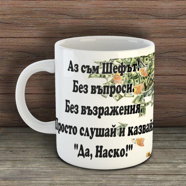 Чаша - Да, Наско
