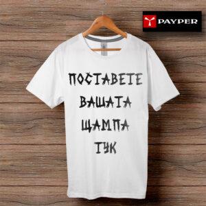 Тениска със снимка - Payper, Бяла