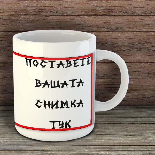 Чаша I Love You с 1 снимка
