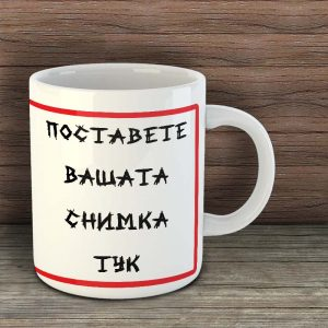 Чаша със Сърца със снимка
