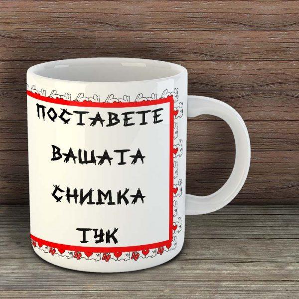 Чаша със Сърчица със снимка