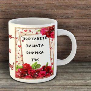 Чаша Честит Свети Валентин с 2 снимки