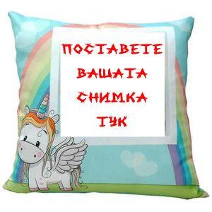 Възглавничка със снимка - Еднорог