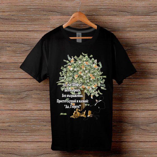 Тениска - Да, Георги