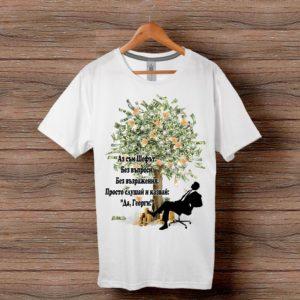 Тениска - Да, Георги - бяла