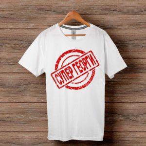 Тениска Супер Георги