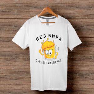 Тениска Без Бира Сърцето Ми Спира - бяла