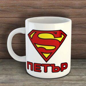 Чаша - ПЕТЪР СУПЕРМЕН