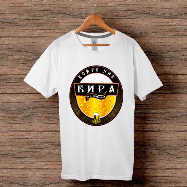 Тениска Който Пие Бира Не Умира - бяла