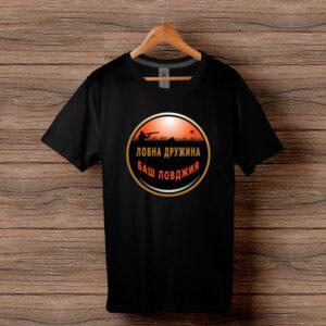 Тениска Ловна Дружина Баш Ловджия