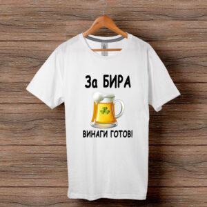 Тениска За Бира Винаги Готов - бяла
