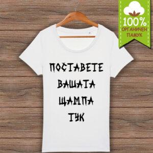 Тениска със снимка - ДАМСКА, Органичен памук, Бяла
