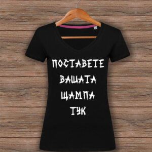 Тениска със снимка - ДАМСКА, Остро деколте, Черна